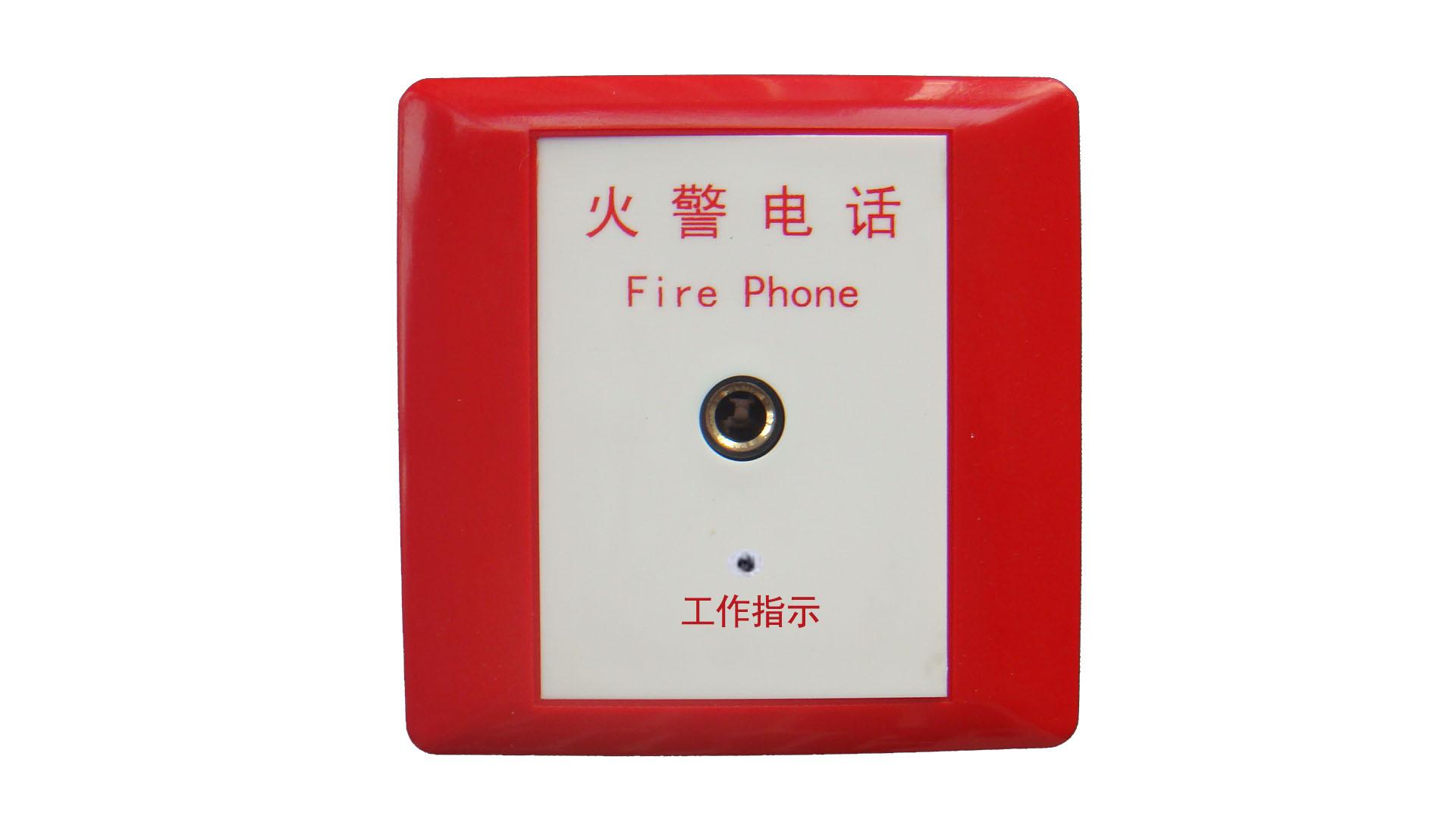 消防电话插孔